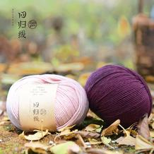 回归线【隽永】羊毛羊绒 中细羊绒线羊毛毛线团手工编织毛衣围巾线