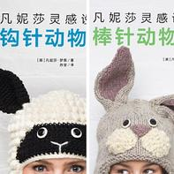 凡妮莎灵感设计:钩针/棒针动物帽