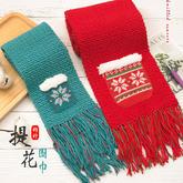 5股牛奶棉钩针圣诞风格流苏提花围巾
