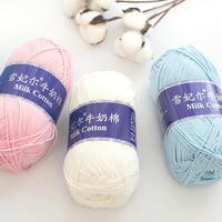 雪妃尔牛奶棉 5股线/宝宝线玩偶围巾线/万能钩花毯子线外套线