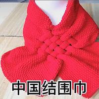 中国结围巾(2-1)织法非常简单的围巾围脖编织视频