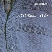 编织机独有的人字纹螺纹门襟边织法教程