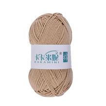 卡卡米妮牛奶棉  中粗毛线钩包编织毛衣围巾线