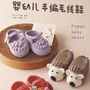 婴幼儿手编毛线鞋