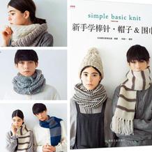 新手学棒针 · 帽子&围巾 专为编织初学者设计