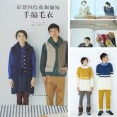 最想织给我和他的手编毛衣 简约muji风格耐看耐穿