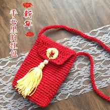 新年红包 新手小挎包牛奶棉钩织编织视频教程