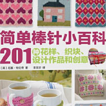 简单棒针小百科:201种花样、织块、设计作品和创意