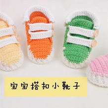 搭扣宝宝靴钩法(3-1)百搭宝宝鞋钩针小鞋子婴幼儿编织视频教程