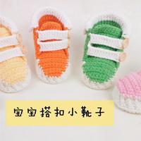 搭扣宝宝靴 鞋底钩法(3-2)百搭宝宝鞋钩针小鞋子婴幼儿编织视频教程