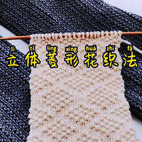 立体菱形花围巾 简约好织正面花纹相同的棒针围巾编织视频
