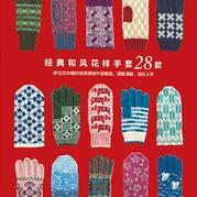 经典和风花样手套28款 多位日本编织名师原创作品精选