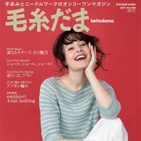 毛糸だま2021春号vol.189 新款春季编织服饰欣赏(毛线球37期)