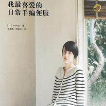 我最喜爱的日常手编便服 日本文艺时尚风格编织设计师michiyo作品