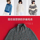 �F在在就想穿的手�毛衣  日本你可别诬陷你大哥我啊��大��SAICHIKA作品集