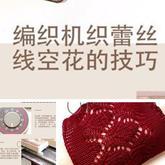 机织细蕾丝线折边与空花技巧 家用兴旺xw115机技巧教程