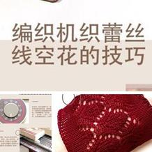 机织细蕾丝线折边与空花技巧 家用编织机技巧教程