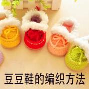 豆豆鞋(2-1)潮范儿宝宝钩针休闲鞋编织视频教程