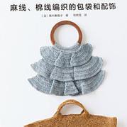 麻线、棉线编织的包袋和配饰(2021年3月新书)
