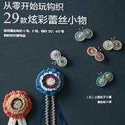 從零開始玩鉤織 29款炫彩蕾絲小物