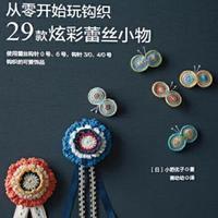 从零开始玩钩织 29款炫彩蕾丝小物