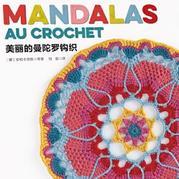 美麗的曼陀羅鉤織