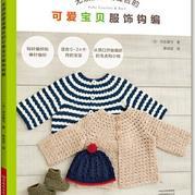 無須拼接或縫合的可愛寶貝服飾鉤編
