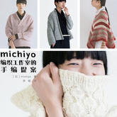 michiyo编织工作室的手编提案