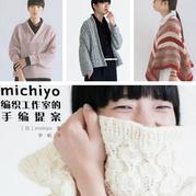 michiyo編織工作室的手編提案