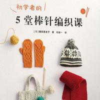 初学者的5堂棒针编织课