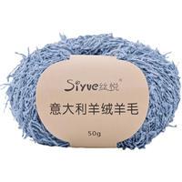 丝悦·意大利羊绒羊毛 手工编织时尚羊毛线团diy围巾线