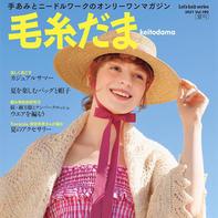 毛糸だま2021夏号vol.190 手工编织夏款服饰欣赏(毛线球38期)
