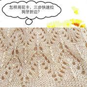 三步用花卡拉狗牙折邊方法 家用編織機織花樣