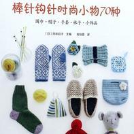 棒针钩针时尚小物70种(围巾·帽子·手套·袜子·小饰品)