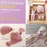 親親寶貝裝精選集 一周就能完成的鉤織物(適合0~24個月寶寶兜帽·手套·鞋子·襁褓)