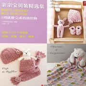 亲亲宝贝装精选集 一周就能完成的钩织物(适合0~24个月宝宝兜帽·手套·鞋子·襁褓)