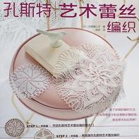孔斯特艺术蕾丝编织