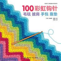 100彩虹钩针 毛毯 披肩 手包 靠垫