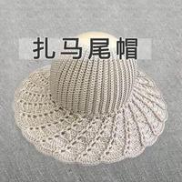 马尾帽 夏季扎马尾时可以佩戴的帽子织法视频教程