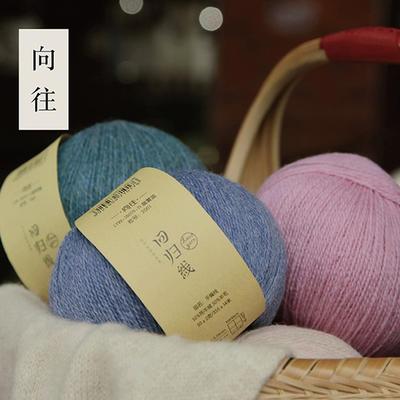 回归线【向往】牦牛绒羊毛线 中粗毛线手工diy编织毛衣围巾线