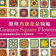 祖母方块花朵钩编 Granny Square Flowers