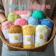 【編織人生.娃娃家2.0】功能性天絲線 diy手工編織棒針鉤針玩偶家居飾品寶寶線團