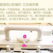 银笛编织机的机U形编织方法 家用编织机织技巧