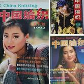 回味经典 国内曾经的编织类期刊《中国编织》1992-2007封面一览
