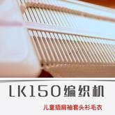 LK150编织机织儿童插肩袖毛衣( 含正确量体及儿童尺寸表)