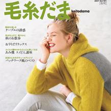 毛糸だま2021秋号vol.191 秋款男女手工编织服饰(毛线球39期)