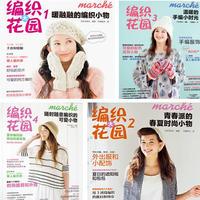 编织大花园 面向时尚编织爱好者的手工编织期刊书