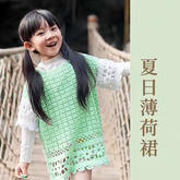 夏日薄荷裙(2-1)甜美精致兒童鉤針蕾絲罩裙編織視頻教程