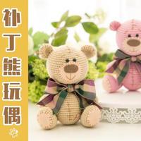 补丁熊 萌可爱钩针小熊玩偶编织视频