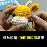 螺丝眼睛加固 玩偶编织技巧视频教程